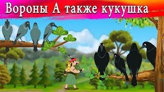 Вороны А также кукушка | Сказки для детей | мультфильмы для детей | Русские Моральные Истории