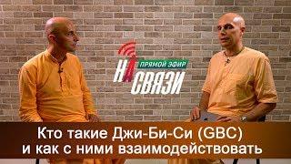 Кто такие Джи-Би-Си (GBC) и как с ними взаимодействовать