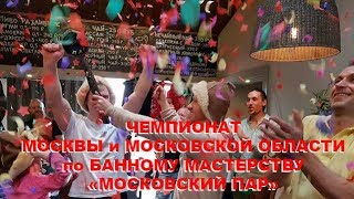 видео Что такое - Ржевские бани
