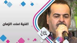 الفنان السوري ايهاب أكرم اغنية انت الزمان