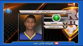 مقابلة ll سامي النجعي  ll ولاعب نادي النصر للشباب على  MBC PRO SPORTS