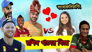 রশিদ খানের বিয়ে   Rashid Khan Viral Funny Dubbing   Shakib Al Hasan, Virat Kohli   Sports Talkies