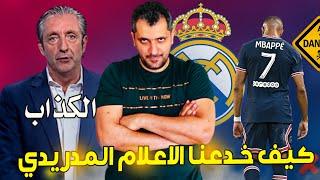 هل غدر اعلام ريال مدريد في المدرديستا ؟ سر اعلان صفقة كامافينجا في ساعة فقط ؟ الكذاب ؟