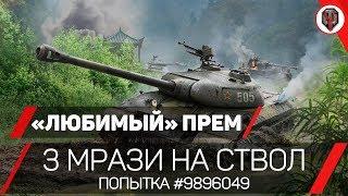 САМЫЙ ЛУЧШИЙ СЕРИАЛ - 3 МРАЗИ НА СТВОЛ 112 [СТРИМ]