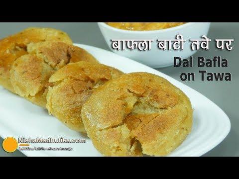 Download Youtube: Dal Bafla Recipe । बाफले तवे पर बनायें । How to make Bafla Bati on Tawa