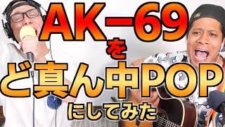 AK-69をど真ん中POPにアレンジしてみた/THE RED MAGIC【虹色侍の即興作曲】