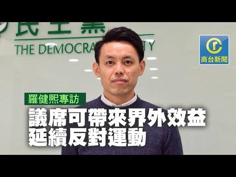 羅健熙專訪:議席可帶來界外效益,延續反對運動【商台新聞】