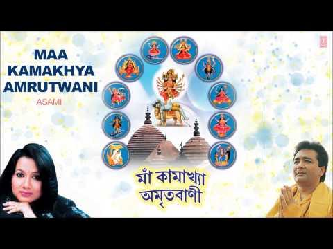 Maa Kamakhya Amritwani Assamese By Madhusmita Full Audio Songs Juke Box