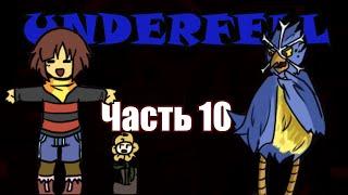 Underfell RUS : уЛЁДная шутка (Часть 10) (Undertale comix dub)