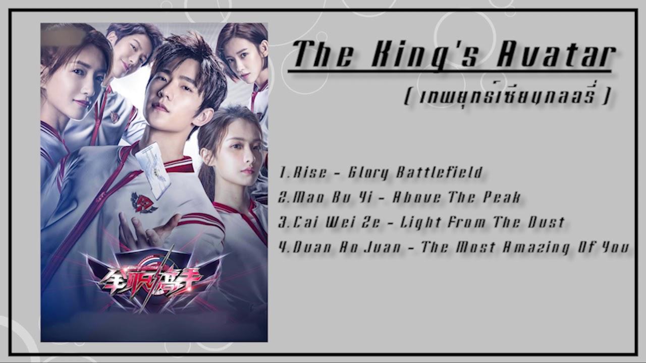 The King's Avatar OST   เพลงประกอบซีรีย์ เทพยุทธ์เซียนกลอรี่ ( 全职高手 )