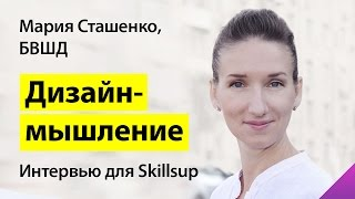 Дизайн-мышление. Мария Сташенко, Британская Высшая Школа Дизайна для Skillsup