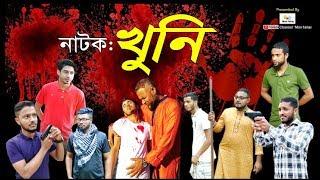 নাটকঃখুনি || khuni || Sylheti Natok/Comedy Natok #Shawon_Ahmed/Youtube Channel-Mon Failay