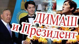 Димаш Кудайберген и Президент Казахстана Назарбаев. День Независимости, и дуэт с Алиной Санзыбай