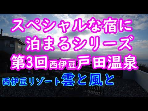 と 雲 風 リゾート と 西伊豆 【リニューアルオープン】全室露天風呂♪/NISHIIZU RESORT