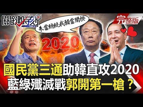 關鍵時刻 20190515節目播出版(有字幕)