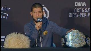 UFC 229 Хабиб Нурмагомедов на пресс конференции после победы
