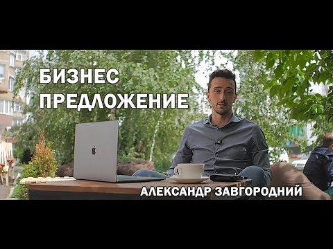 БИЗНЕС ПРЕДЛОЖЕНИЕ - Александр Завгородний