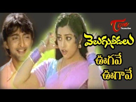 Velugu Needalu Songs - Ugave Ugave - Meena - Venkat