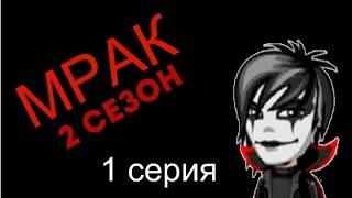 "Аватария: сериал ""Мрак"" 2 СЕЗОН (1 серия)"