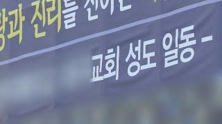 신천지교회 교인 10명 확진'…지역사회전파 진원지되나 / 연합뉴스TV (YonhapnewsTV)