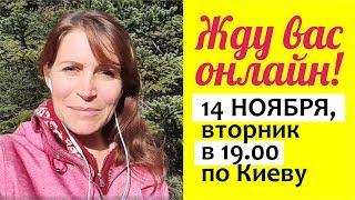 """14 ноября: БЕСПЛАТНЫЙ вебинар для мам """"Как получить то, что хочешь?"""" от Светы Гончаровой"""
