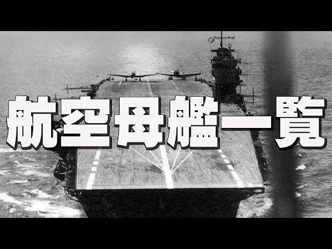 帝国海軍航空母艦一覧 / Aircraft carriers of the Imperial Japanese Navy (1)
