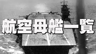 帝国海軍航空母艦一覧 / Aircraft carriers of the Imperial Japanese Navy (1)