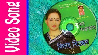 বিদায় বিচ্ছেদ  || Biday Bicched ||  Mukta Sarkar  Song || Pala Gaan || CD Zone ||