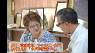 平成27年8月8日放送のマイタウン水戸「水戸黄門まつり」(茨城放送)です...
