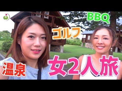 女子2人でゴルフ旅in新潟!【あてま高原リゾートベルナティオ#1】