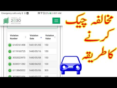 How To Check Mukhalafa In Absher Check Traffic Violations2019