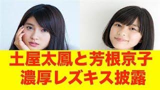 女優、土屋太鳳(22)と芳根京子(20)が来年公開の映画「累-かさ...