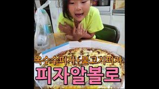 피자알볼로 피자먹방(옥수수피자+불고기피자+스프라이트+수…