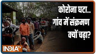 कोरोना घटा.. गांव में संक्रमण क्यों चढ़ा? | Special Report