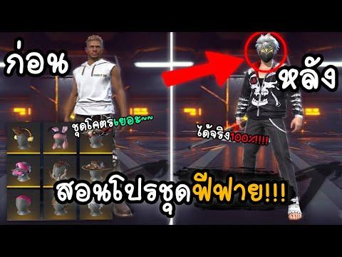 FreeFire สอนโปรชุดฟีฟายโคตรเยอะ2020!!!   ชุดโคตรสวย มีหน้ากากดำ+หัวขาว!!! (ได้จริง10000000000%)