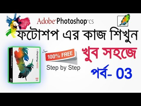 Adobe Photoshop CS Basic Tutorial Part-03 | New Bangla Tutorial 2017 | Sabuj 360 thumbnail