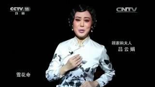 北京正乙祠戏楼举办梅葆玖先生追思活动  【戏曲采风 20160611】