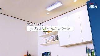 비츠온 LED 뉴 채송화 주방1등 25W
