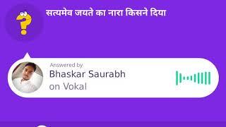 सत्यमेव जयते का नारा किसने दिया ?  Satyamev Jayate Ka Naara Kisne Diya ?