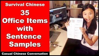 Survival Chinese - 35 Office Items with Sentence Samples - Learn Beginner Chinese Conversation