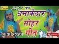 Download 2017 का धमाकेदार सोहर गीत - सुषमा सरगम MP3 song and Music Video