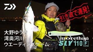 シーバスのスターアングラー大野ゆうきが、東京湾奥の河川のウェーディ...