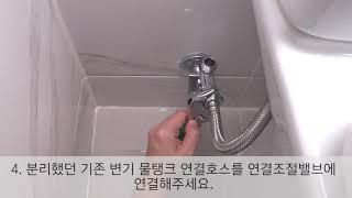 [듀벨] 욕실청소샤워기 쉽게 설치하는 방법