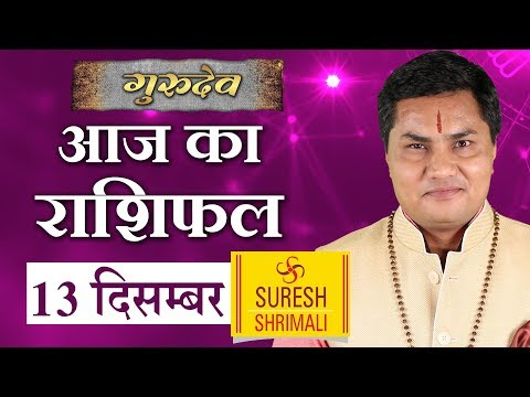 13 DECEMBER 2018, AAJ KA RASHIFAL ।Today horoscope |Daily/Dainik bhavishya in Hindi Suresh Shrimali