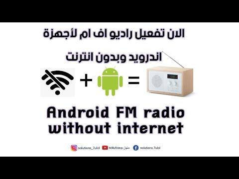 إستمع للراديو بدون إنترنت لاجهزة الاندرويد|FM Radio for