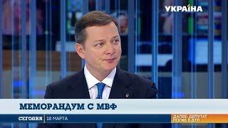 Олег Ляшко рассказал о деталях меморандума с МВФ