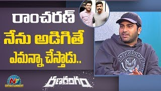 Hero Sharwanand Comments On Ram Charan | Dr AV Gurava Reddy | NTV Entertainment