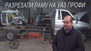 Удлинение УАЗа Профи - разрезали раму! #1