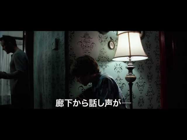 映画『インシディアス 第2章』予告編