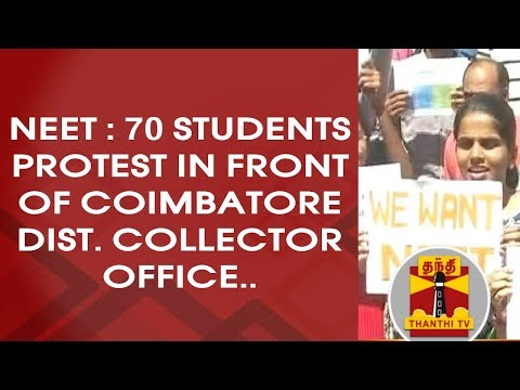 NEET : 70 students protest in front of Coimbatore District Collector office